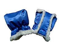 Муфта меховая для рук на санки, коляски синяя