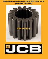 Шестерня солнечная JCB 2CX 3CX 4CX (высота - 45 мм)