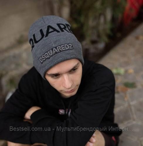 Шапка Dsquared2  / шапка дискваред / шапка женская/шапка мужская/серый