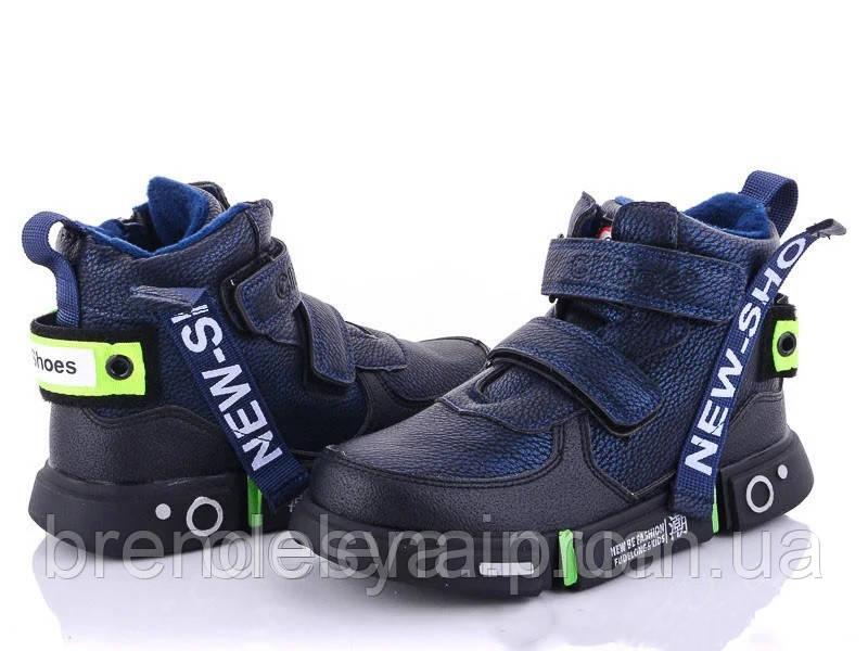 Ботинки детские для мальчика Clibee р(36-23см)