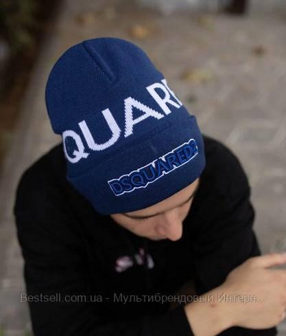Шапка Dsquared2  / шапка дискваред / шапка женская/шапка мужская/синий