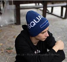 Шапка Dsquared2  / шапка дискваред / шапка женская/шапка мужская/синий, фото 2