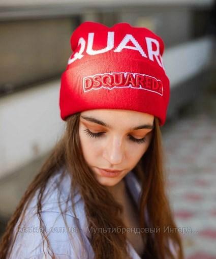 Шапка Dsquared2 / шапка дискваред / шапка жіноча/шапка чоловіча/крсаный