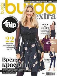 Бурда Екстра №12 грудень 2020 | журнал із викрійками | Burda Extra