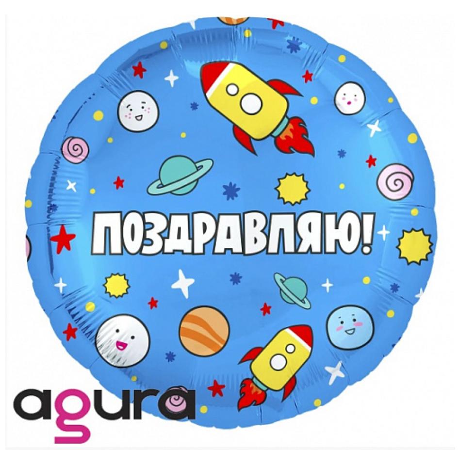 ФОЛЬГИРОВАННЫЙ ШАР 18' AGURA (АГУРА) ПОЗДРАВЛЯЮ, 45 СМ