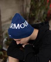 Шапка Under Armour  / шапка андер амур/ шапка женская/шапка мужская/cиний, фото 3