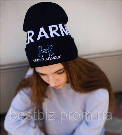 Шапка Under Armour  / шапка андер амур/ шапка женская/шапка мужская/темно-синий