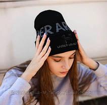 Шапка Under Armour / шапка андер амур/ шапка жіноча/шапка чоловіча/чорний, фото 3