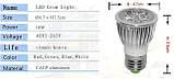 LED фитолампа для растений с полным спектром - 5 LED/ 220В., фото 8