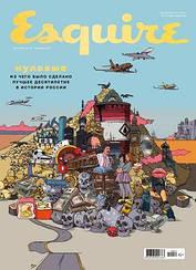 Esquire журнал Эсквайр №12-1 (175) декабрь-январь 2020-2021