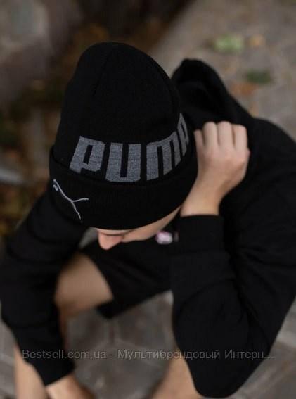 Шапка Puma / шапка пума/ шапка женская/шапка мужская/черный
