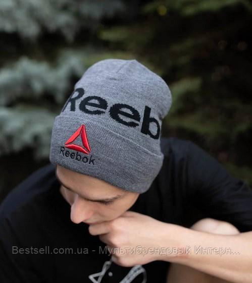Шапка reebok / шапка рибок / шапка женская/шапка мужская/серый