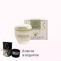 Крем ДЛЯ ВЕК GREEN CAVIAR eye 30мл, Vivasan/Швейцария