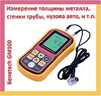 Толщиномер GM100. Толщиномер ультразвуковой, прибор для измерения толщины металла, измеритель стенки трубы, фото 1