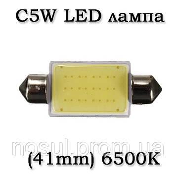 C5W LED автомобильная лампа 12V DC (41mm) 6500K 12 диодов замена штатных галогенных ламп