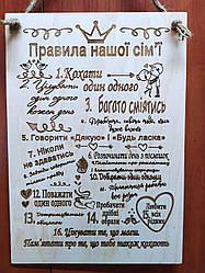 Правила нашей семьи, Правила нашої сім'ї, подарок на деревянную свадьбу