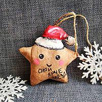 Мягкая игрушка звезда ароматная с запахом кофе, ванили и корицы. Новогодний сувенир на ёлку.