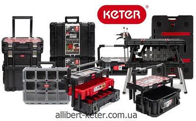 Ящики для инструментов Keter