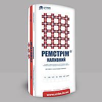 РЕМСТРІМ-10П