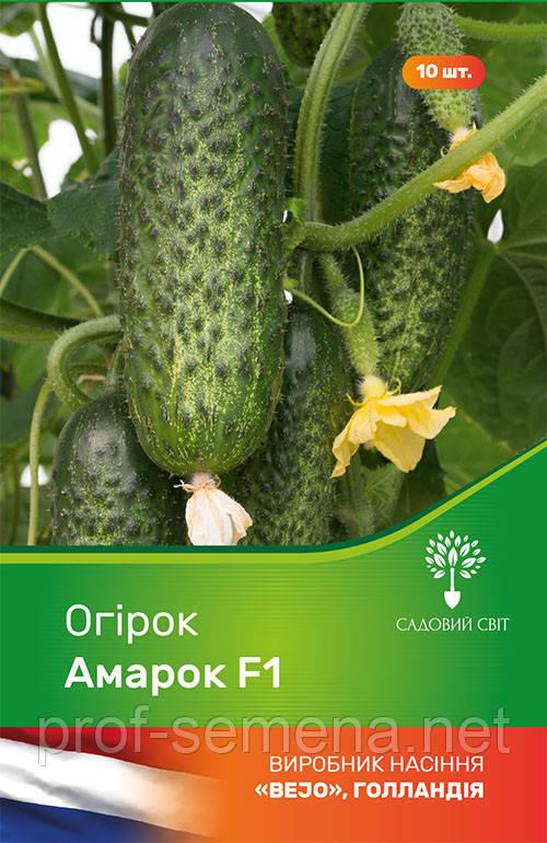 Огірок Амарок F1 10 шт.