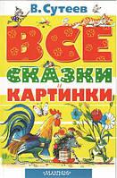 ВСЕ сказки и картинки. Сутеев Владимир Григорьевич