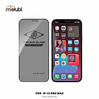 Антишпион Privacy стекло iPhone 12 Pro Max -  Full Glue