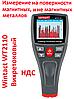 Толщиномер WT2110, прибор для измерения, проверки толщины лакокрасочного покрытия, измеритель лкп авто, краски
