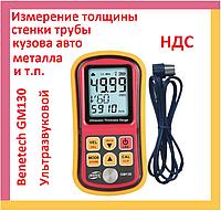 Benetech GM130. Толщиномер ультразвуковой, прибор для измерения толщины металла, измеритель стенки трубы, фото 1