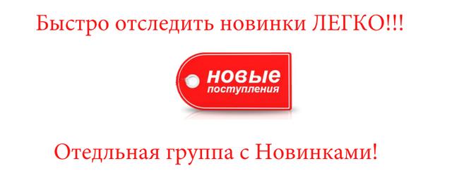 Добавлен новый раздел Новинки!