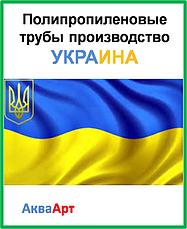 Трубы полипропиленовые производство Украина