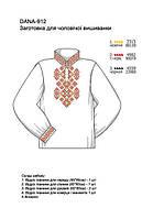 Заготовка мужской рубашки для вышивки бисером 912
