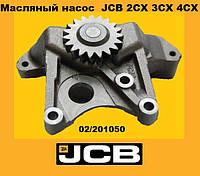 Масляный насос JCB 2CX 3CX 4CX JCB 526 JCB 537 JCB 526S