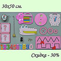 Развивающая доска размер 30*50 Бизиборд для детей