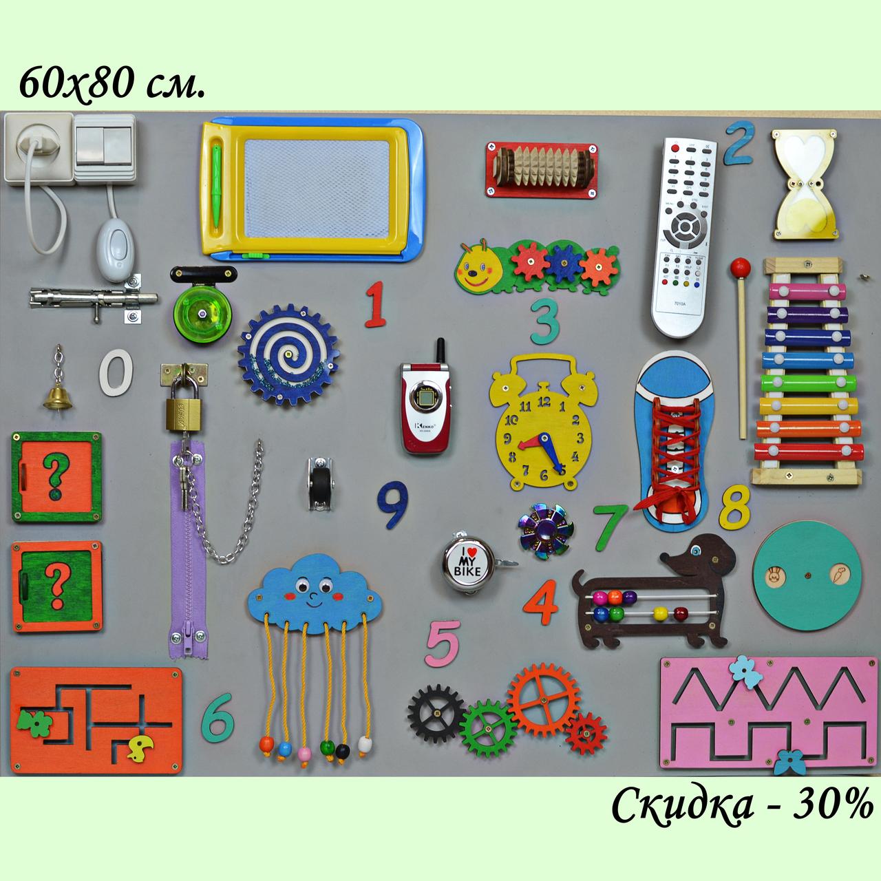 Развивающая доска размер 60*80 Бизиборд для детей