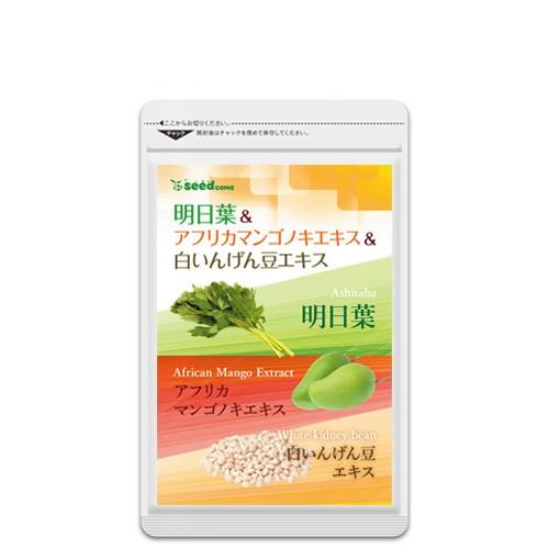 Seedcoms Блокатор калорий Экстракт африканского манго + Экстракт белой фасоли +экстракт Ашитаба, 90 шт на 90дн