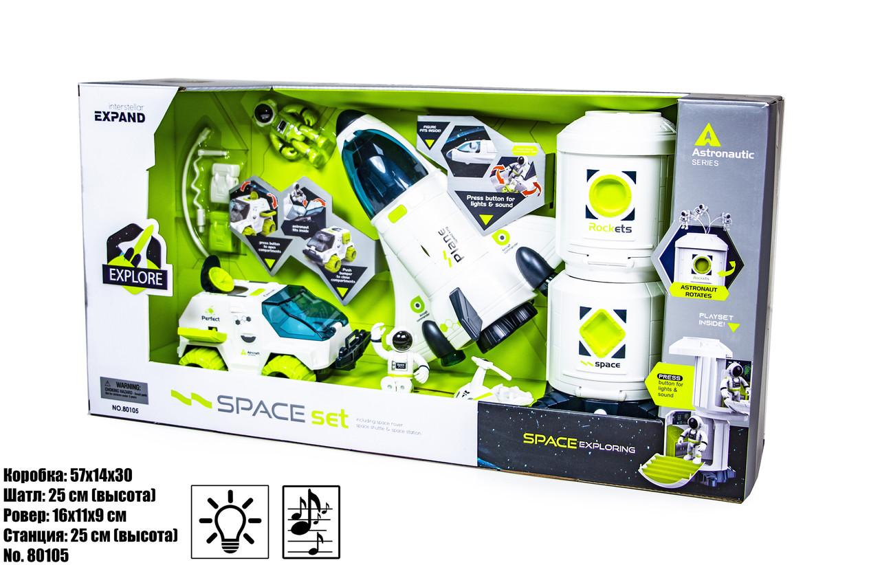 Набор Большой Space Set 80105
