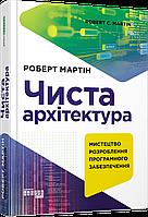 Роберт Мартин Чиста архітектура