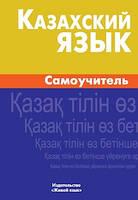 Казахский язык. Самоучитель (1680)