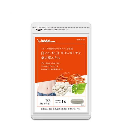 Seedcoms Блокатор калорий Экстракт белой фасоли + шелковица + хитозан, 30 шт на 30 дн