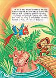 Книга Крокодил Гена и его друзья, фото 6
