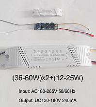 №21 Драйвер 36-60W x2 +(12-25W) DC120-180V 240mA (2pin+3pin - три режима)