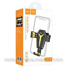 Холдер Hoco CA22 Black/Yellow (Крепление вентеляционная решетка)