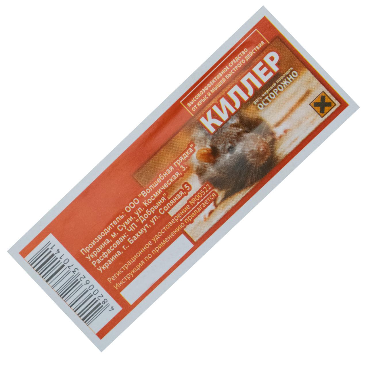 Порошок от крыс и мышей Киллер 80% 3 г