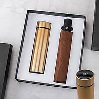 Подарок женщине и для мужчины подарочный набор золотой зонт и термос с термодатчиком