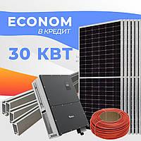 """Солнечная электростанция на 30 кВт в кредит под Зеленый тариф """"ЭКОНОМ"""""""
