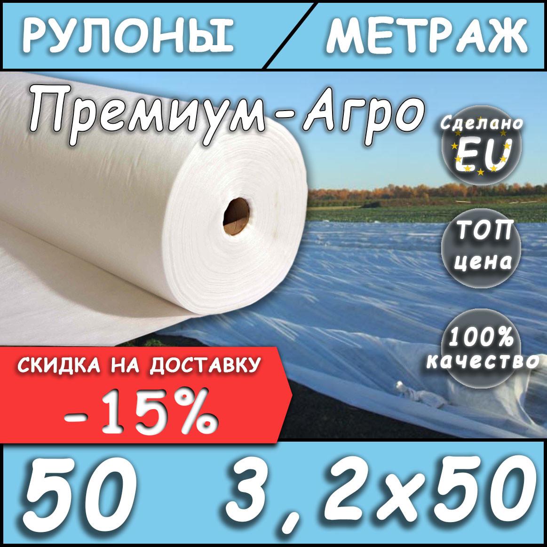 Агроволокно 50 белый 6,35*50. Прайс