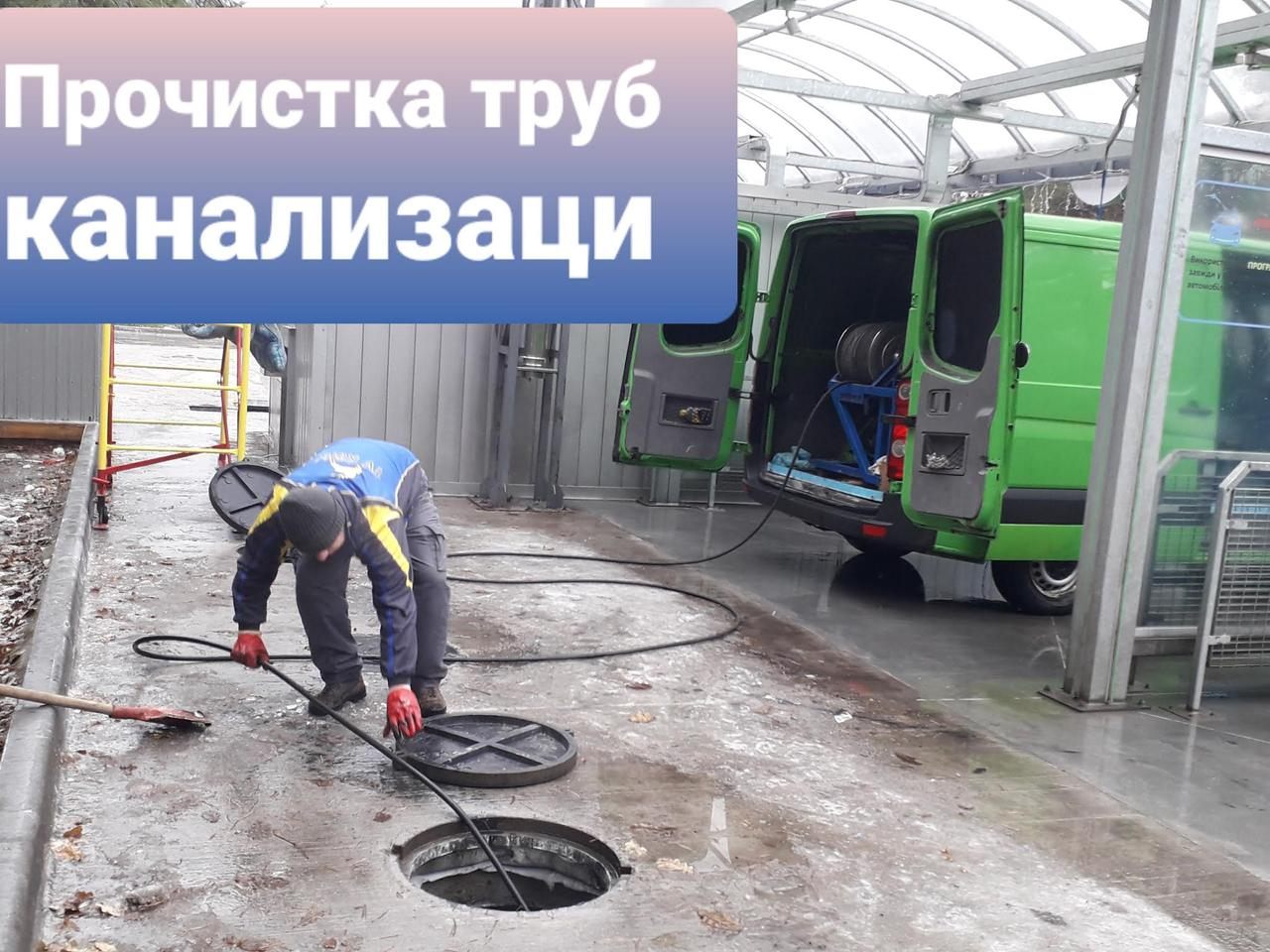 Прочистка канализации,устранение засоров