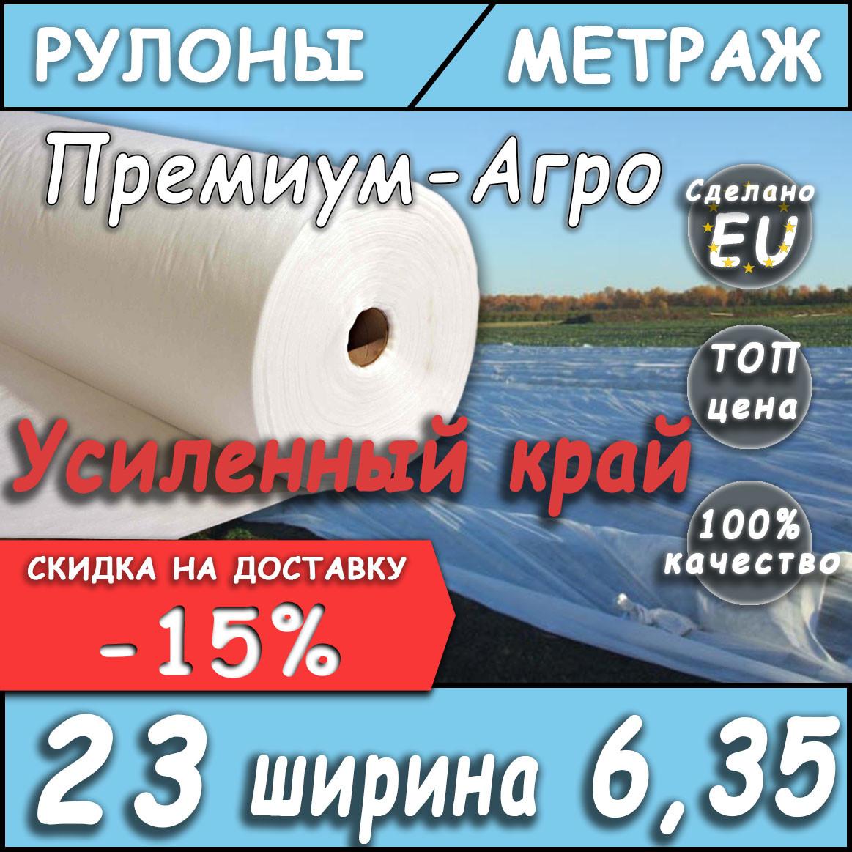 Агроволокно на метраж 23 белый 9,5 м Усиленный край