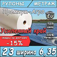 Агроволокно на метраж 23 белый 12,65 м Усиленный край, фото 1