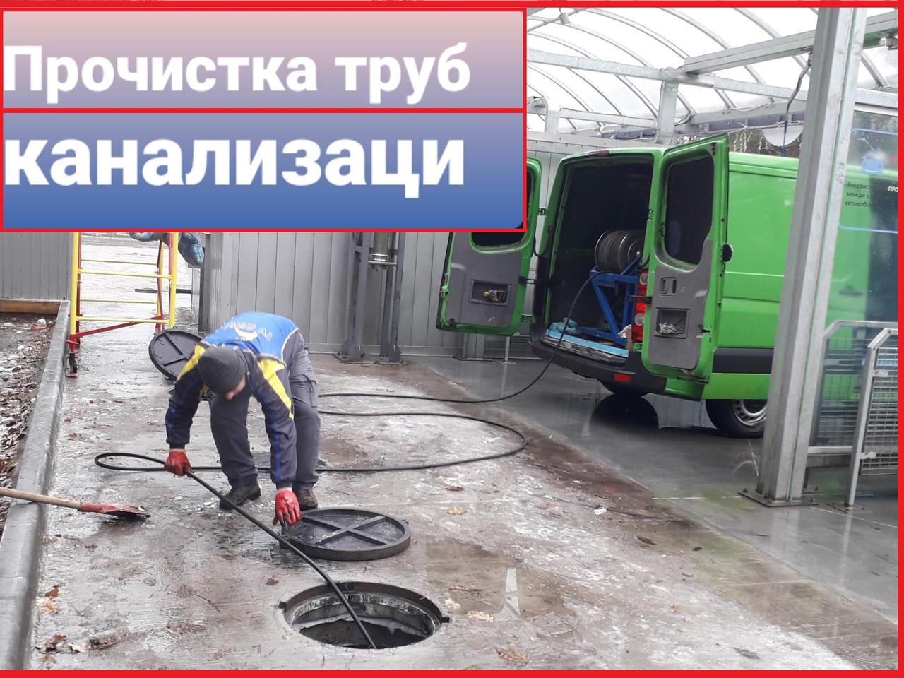 Устранение засоров Киев ,прочистка труб